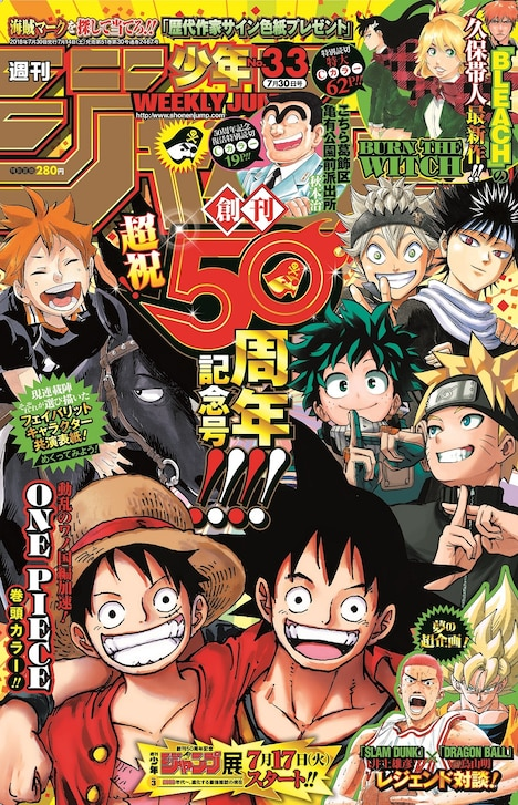 週刊少年ジャンプ33号 (c)週刊少年ジャンプ2018年33号/集英社