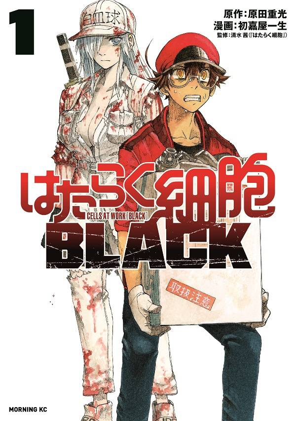 「はたらく細胞BLACK」1巻