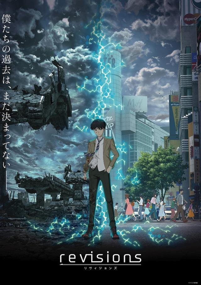 テレビアニメ「revisions リヴィジョンズ」キービジュアル
