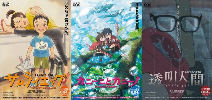 左から「サムライエッグ」「カニーニとカニーノ」「透明人間」のポスタービジュアル。