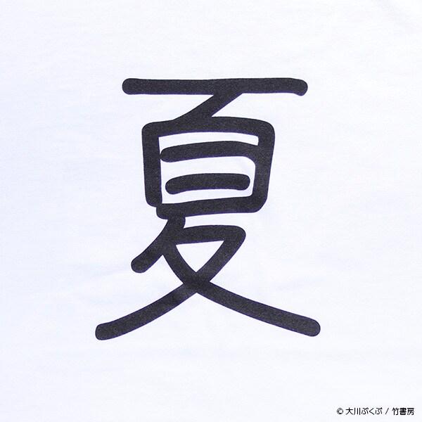 「クソダセェ夏服」