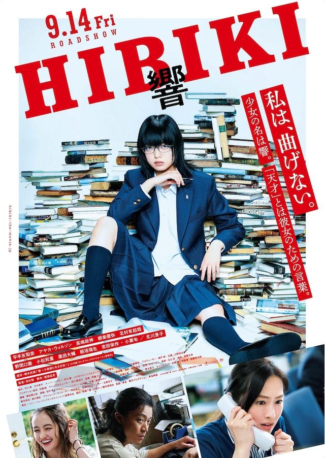 映画「響-HIBIKI-」メインビジュアル