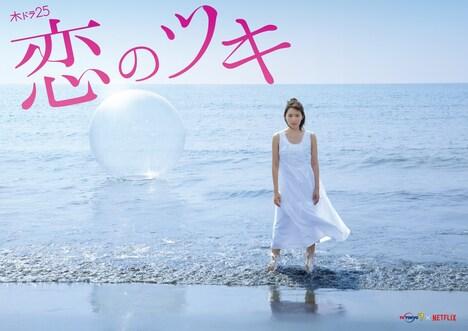 「恋のツキ」メインビジュアル