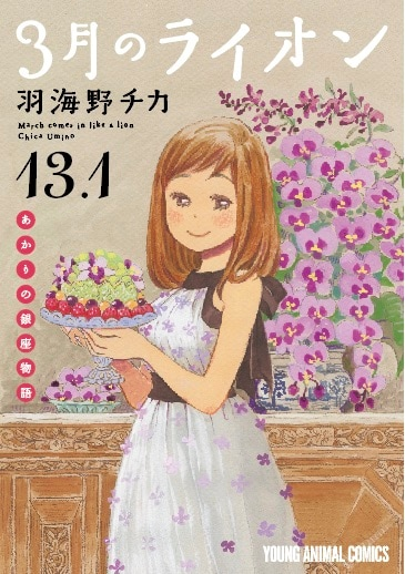 「3月のライオン」13.1巻