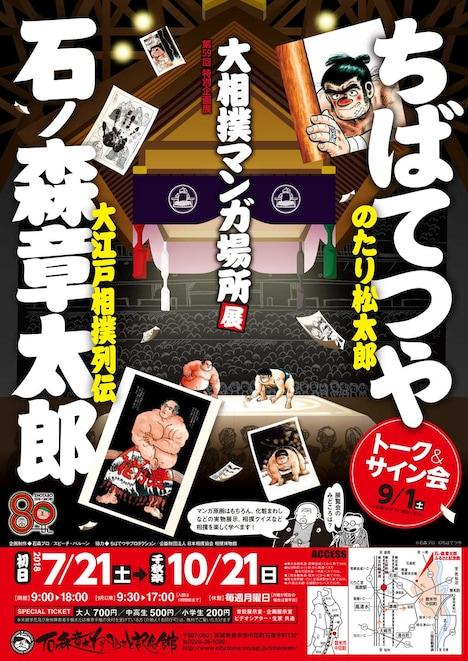 「大相撲マンガ場所展」チラシ(表)