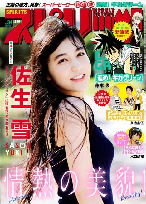 週刊ビッグコミックスピリッツ34号