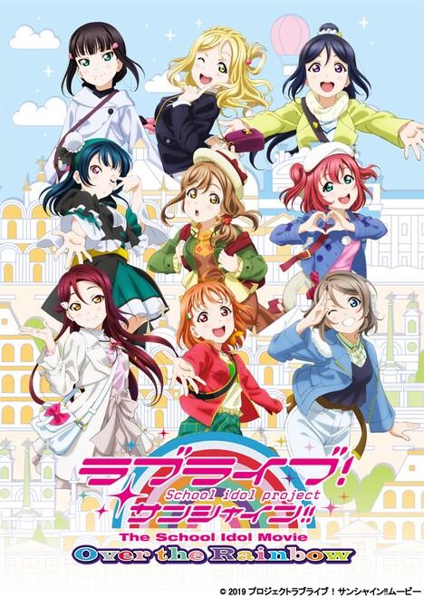 劇場版「ラブライブ!サンシャイン!! The School Idol Movie Over the Rainbow」第1弾ビジュアル