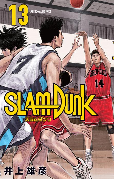 「SLAM DUNK 新装再編版」13巻 (c)井上雄彦 I.T.Plannig,Inc.
