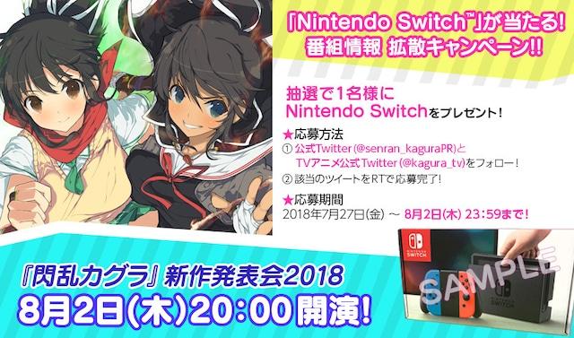 「閃乱カグラ」Nintendo Switchプレゼントキャンペーンの告知。