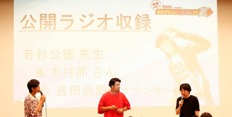 左から吉田尚記アナウンサー、木村昴、若杉公徳。