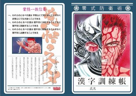 「覚悟のススメ」オリジナルノート