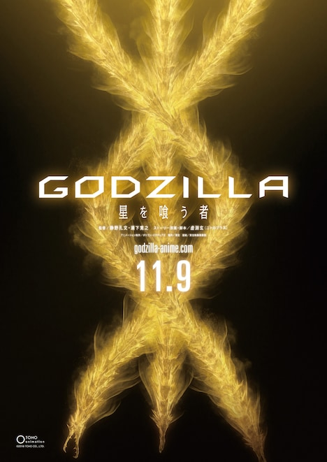 「GODZILLA 星を喰う者」ティザービジュアル
