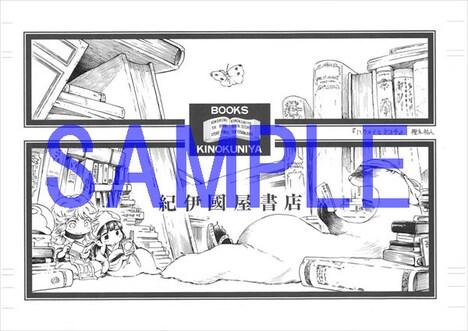 樫木祐人が描き下ろしたブックカバー。
