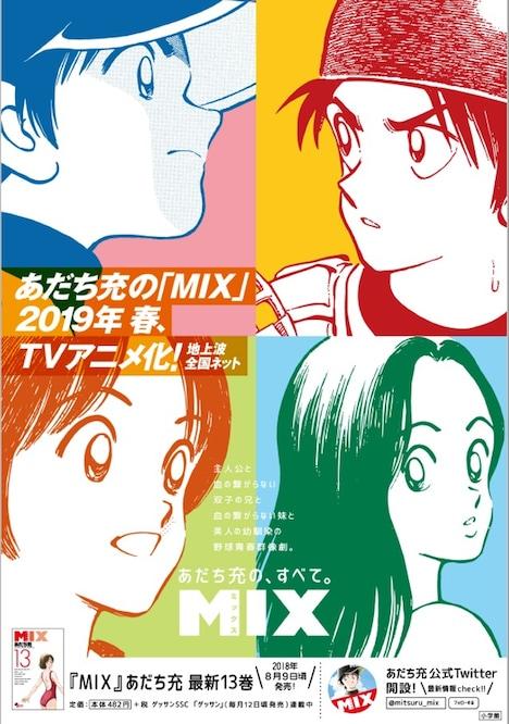 「MIX」テレビアニメ化の告知ポスター。