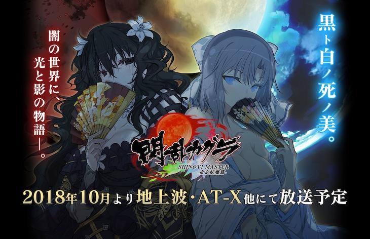テレビアニメ「閃乱カグラ SHINOVI MASTER -東京妖魔篇-」ティザービジュアル