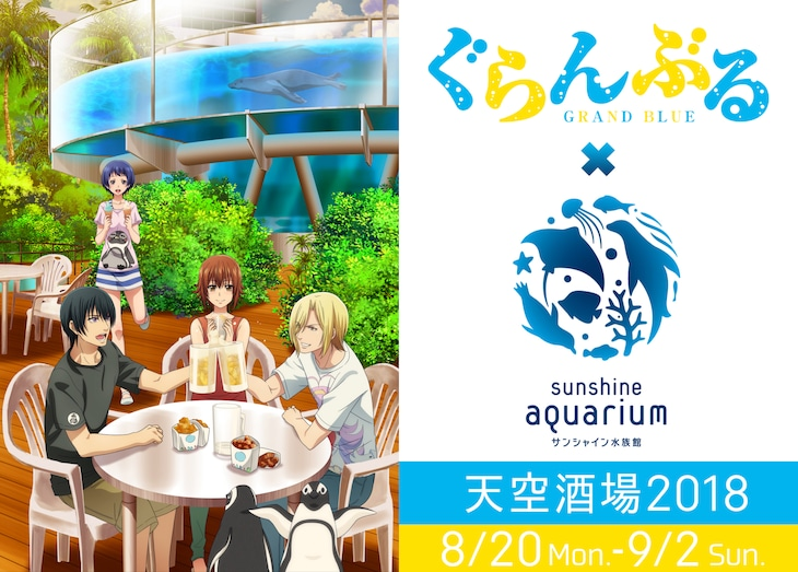 テレビアニメ「ぐらんぶる」と「サンシャイン水族館 天空酒場 2018」コラボビジュアル。