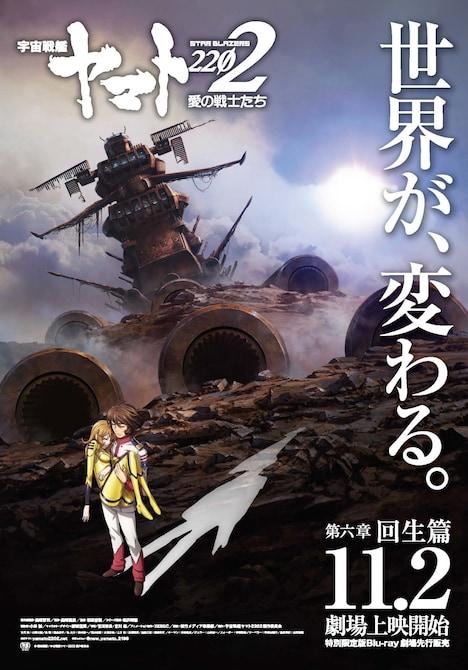 「宇宙戦艦ヤマト2202 愛の戦士たち」第6章のポスター。