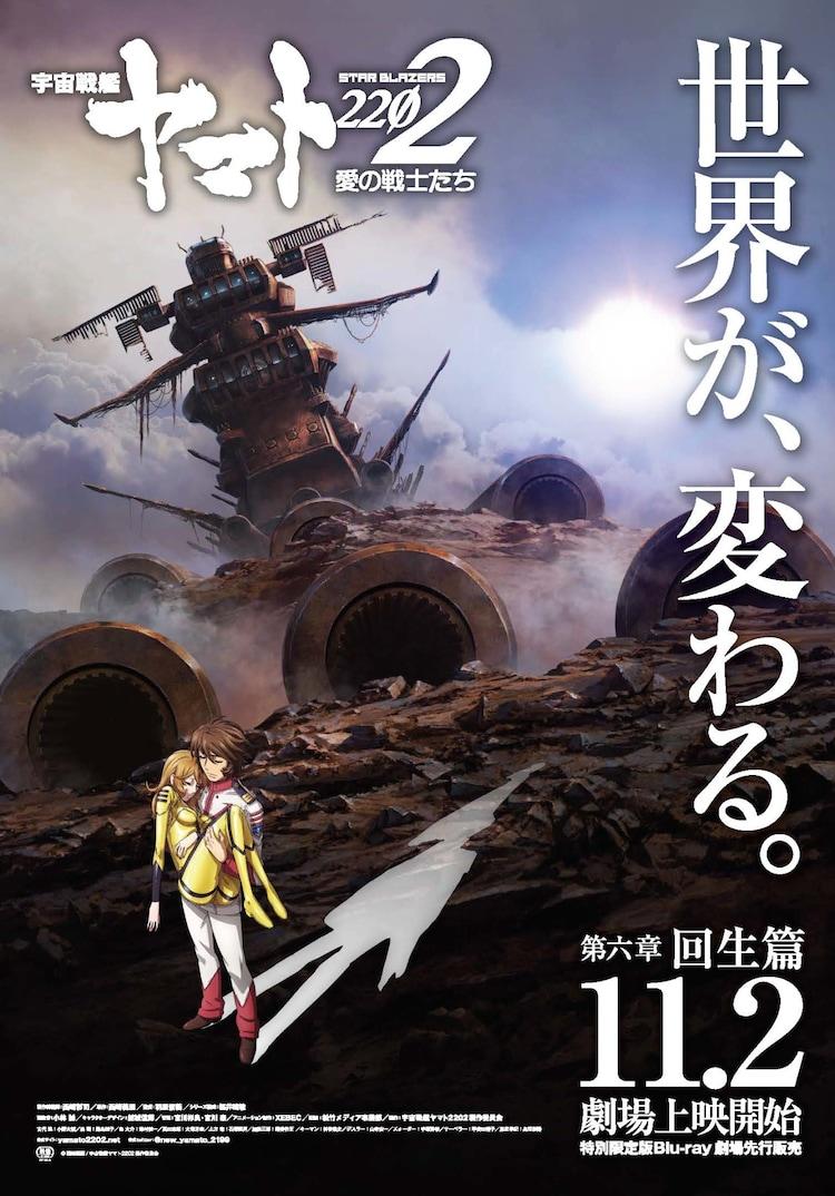 「『宇宙戦艦ヤマト2202 愛の戦士たち』第六章『回生篇』」ポスタービジュアル