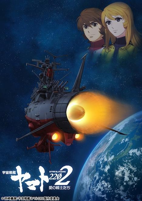 「宇宙戦艦ヤマト2202 愛の戦士たち」テレビシリーズのキービジュアル。