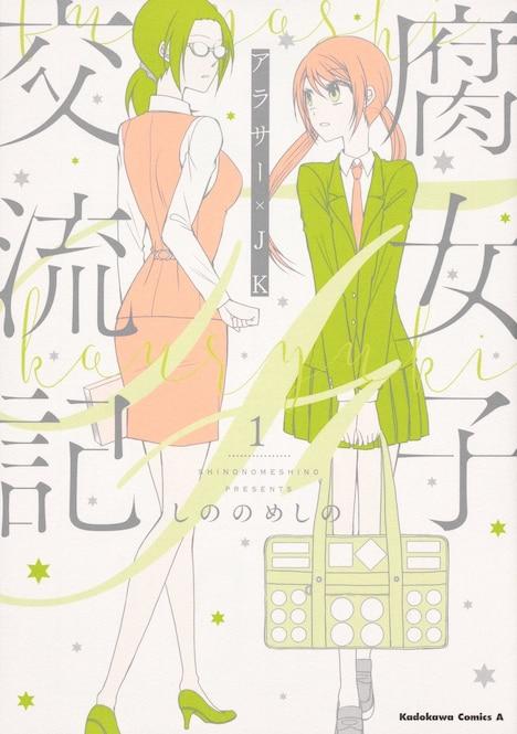 「腐女子交流記 ~アラサー×JK~」1巻