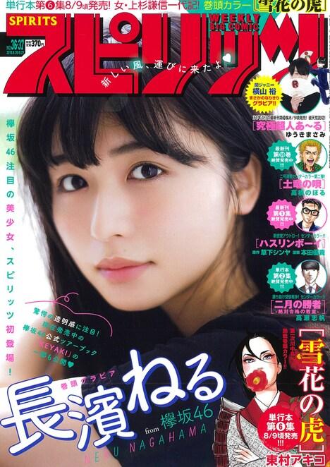 週刊ビッグコミックスピリッツ36・37合併号