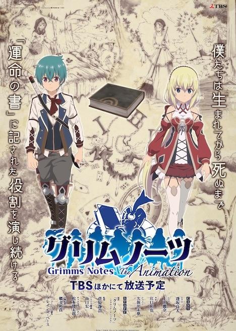テレビアニメ「グリムノーツ The Animation」ティザービジュアルを使用したポスター。