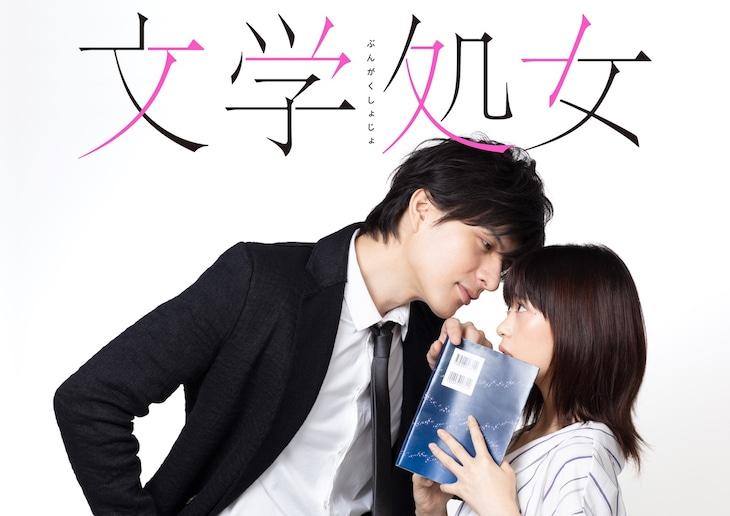 ドラマ「文学処女」キービジュアル (c)「⽂学処⼥」製作委員会・MBS