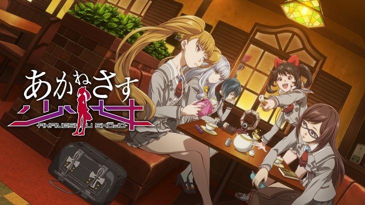 アニメ「あかねさす少女」キービジュアル