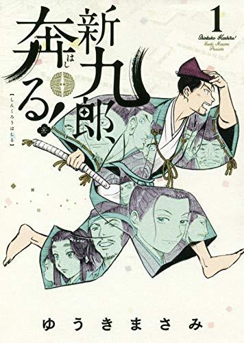 「新九郎、奔る!」1巻