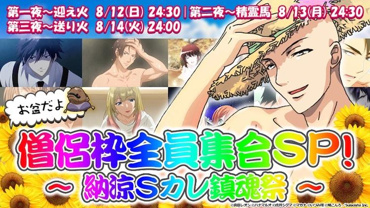 「お盆だよ★僧侶枠全員集合SP!~納涼Sカレ鎮魂祭~」ビジュアル