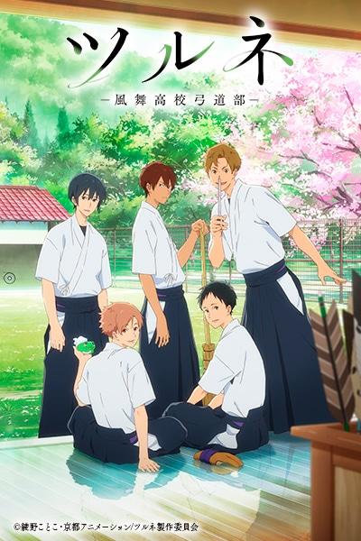 テレビアニメ「ツルネ ―風舞高校弓道部―」新ビジュアル