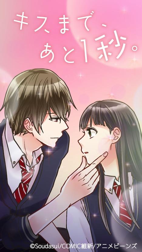 タテアニメ「キスまで、あと1秒。」