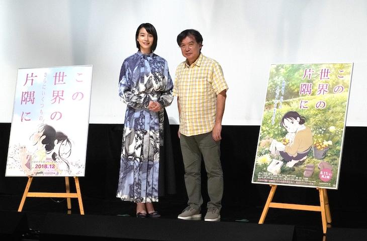 左からのん、片渕須直監督。