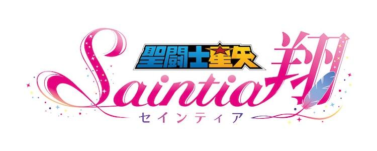 「聖闘士星矢 セインティア翔」ロゴ