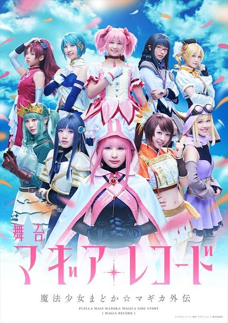 舞台「マギアレコード 魔法少女まどか☆マギカ外伝」メインビジュアル
