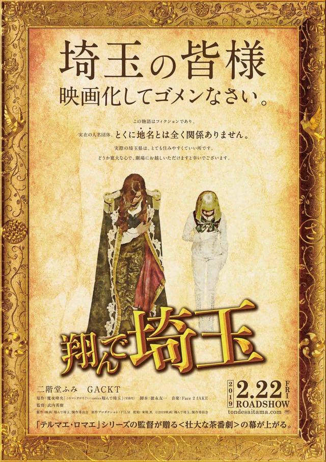 映画「翔んで埼玉」ティザービジュアル