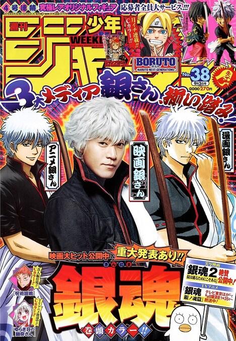 週刊少年ジャンプ38号 (c)週刊少年ジャンプ2018年38号/集英社