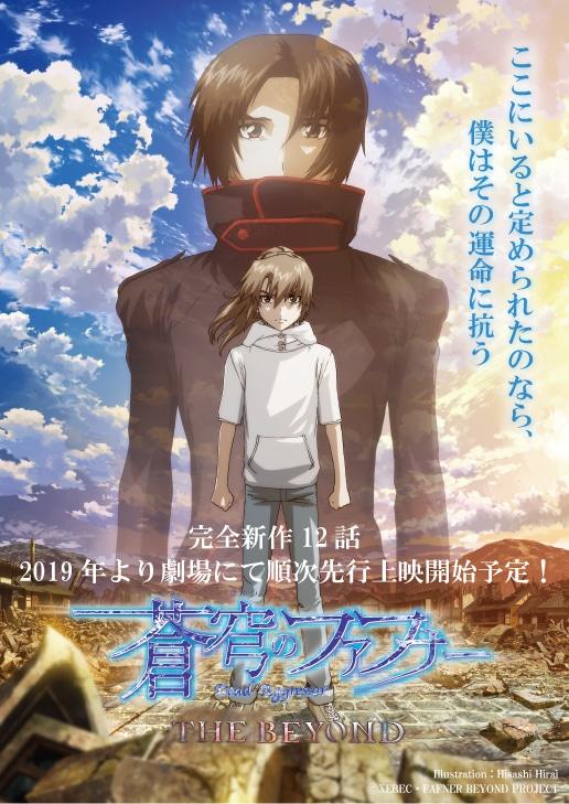 アニメ「蒼穹のファフナー THE BEYOND」キービジュアル