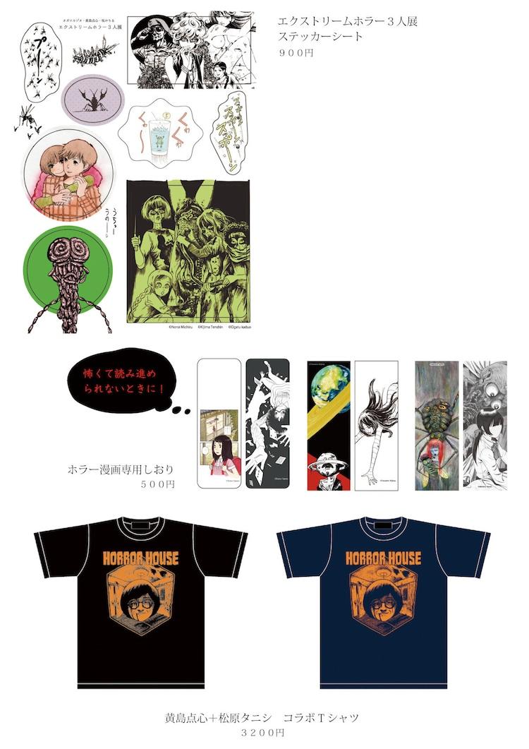 「オガツカヅオ・黄島点心・呪みちる エクストリームホラー3人展」で販売されるグッズ。