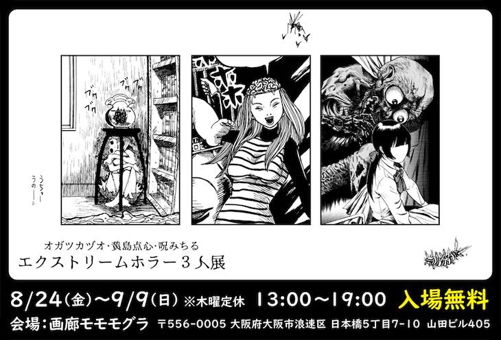 「オガツカヅオ・黄島点心・呪みちる エクストリームホラー3人展」メインビジュアル