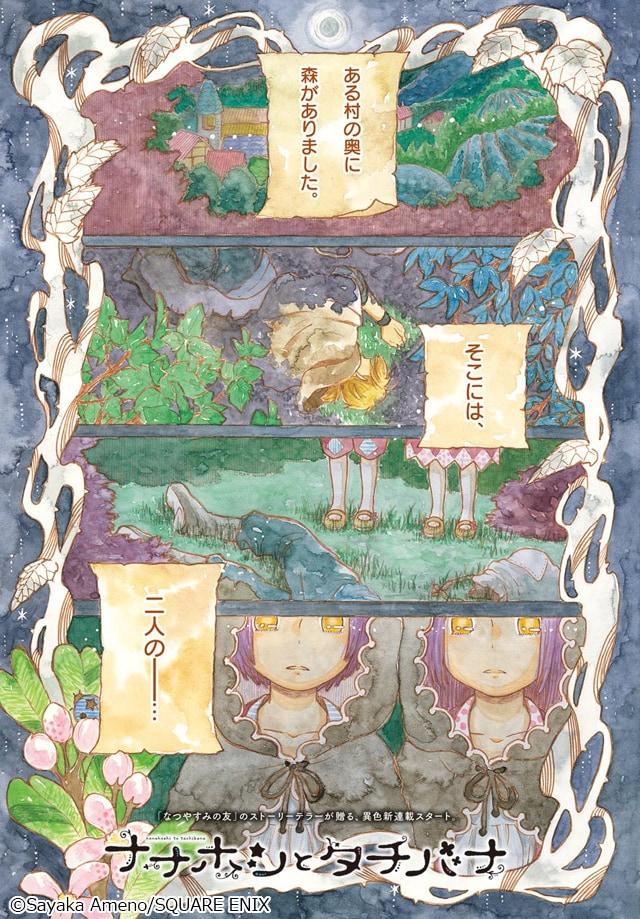 雨野さやか「ナナホシとタチバナ」より。(c)Sayaka Ameno/SQUARE ENIX