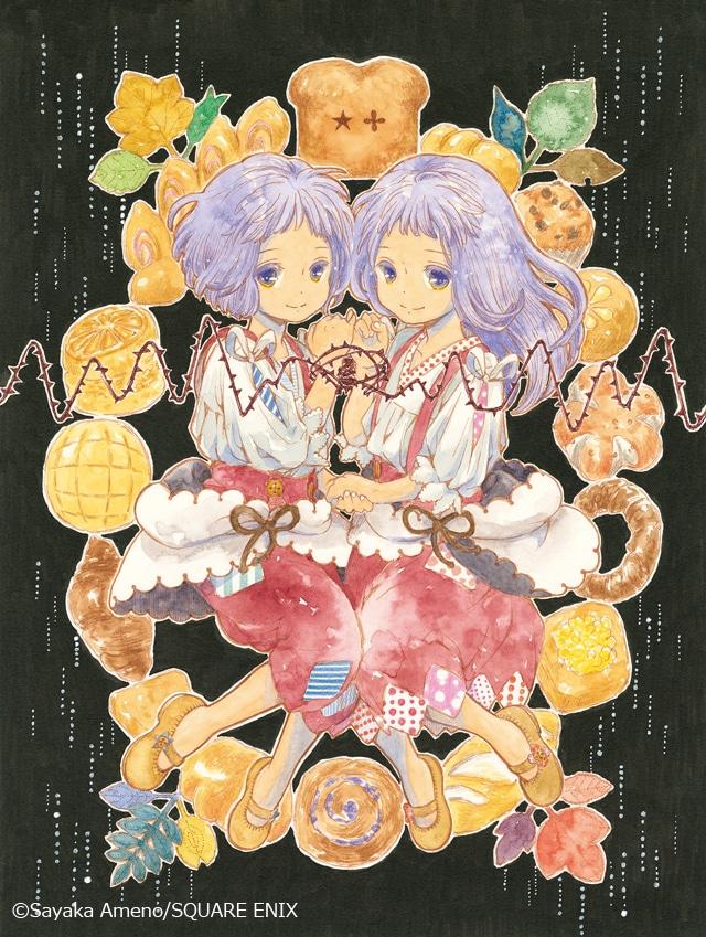 雨野さやか「ナナホシとタチバナ」カット (c)Sayaka Ameno/SQUARE ENIX