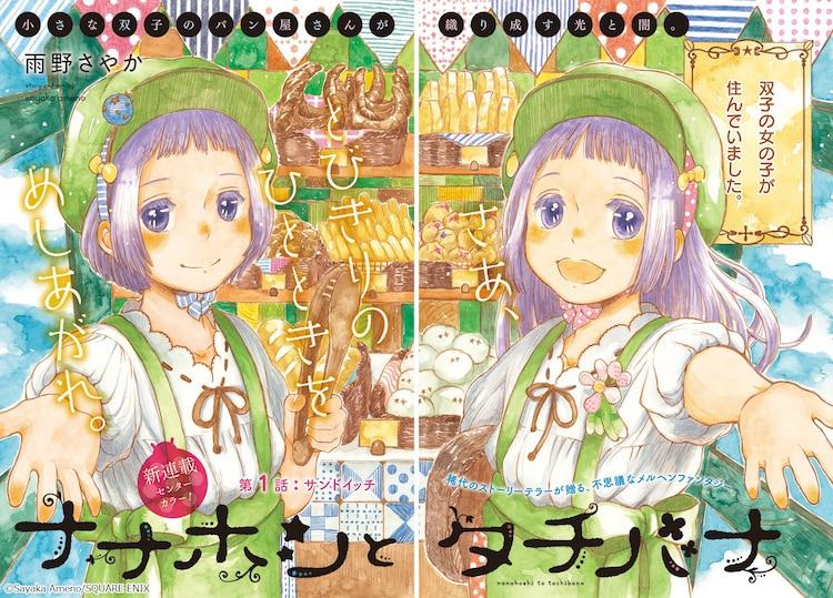 雨野さやか「ナナホシとタチバナ」扉ページ (c)Sayaka Ameno/SQUARE ENIX