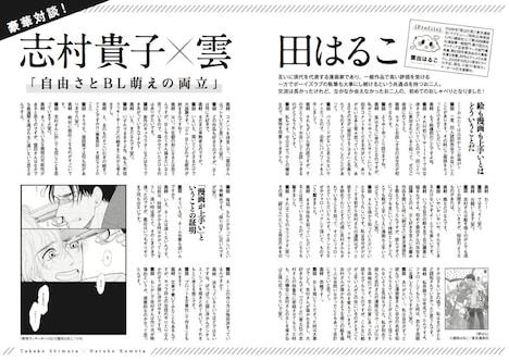 志村貴子と雲田はることの対談ページより。
