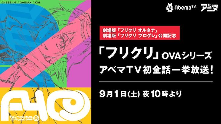 OVAシリーズ「フリクリ」一挙放送のビジュアル。