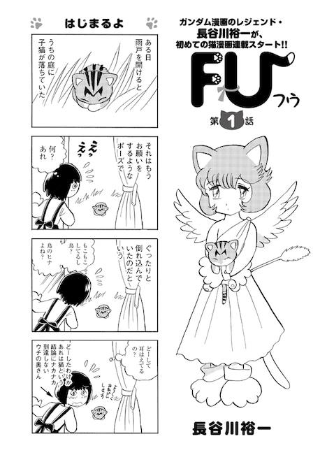 「FU」第1話より。