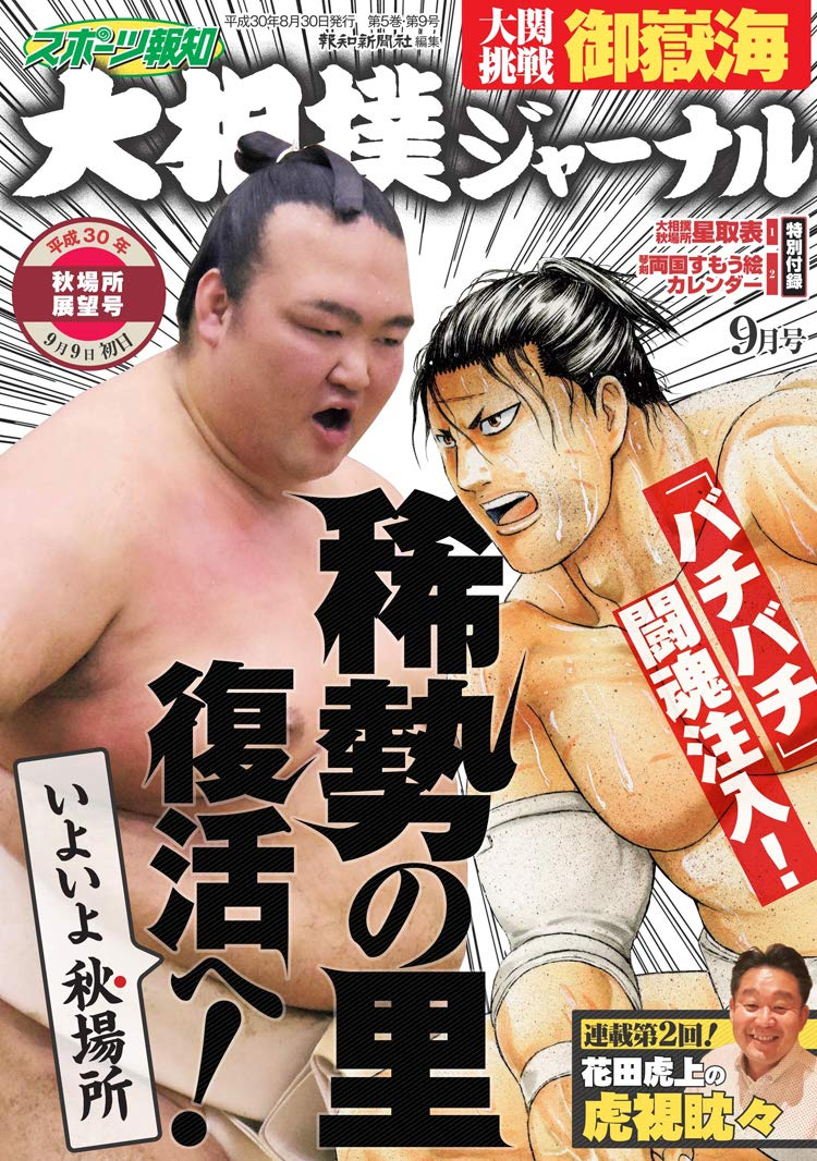 スポーツ報知 大相撲ジャーナル9月号
