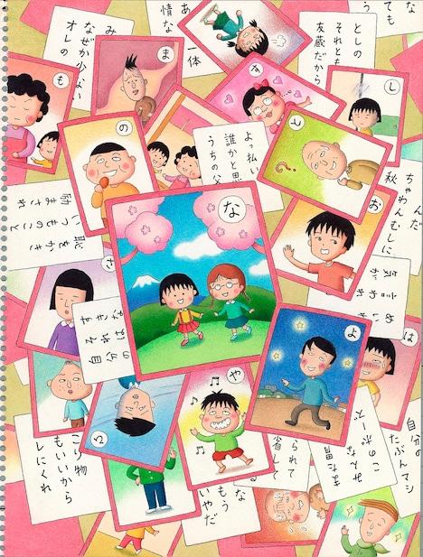「ちびまる子ちゃん」第132話「ぜんぜん知らない親せきの人 の巻」の扉ページに使用されたイラスト。(c)さくらプロダクション