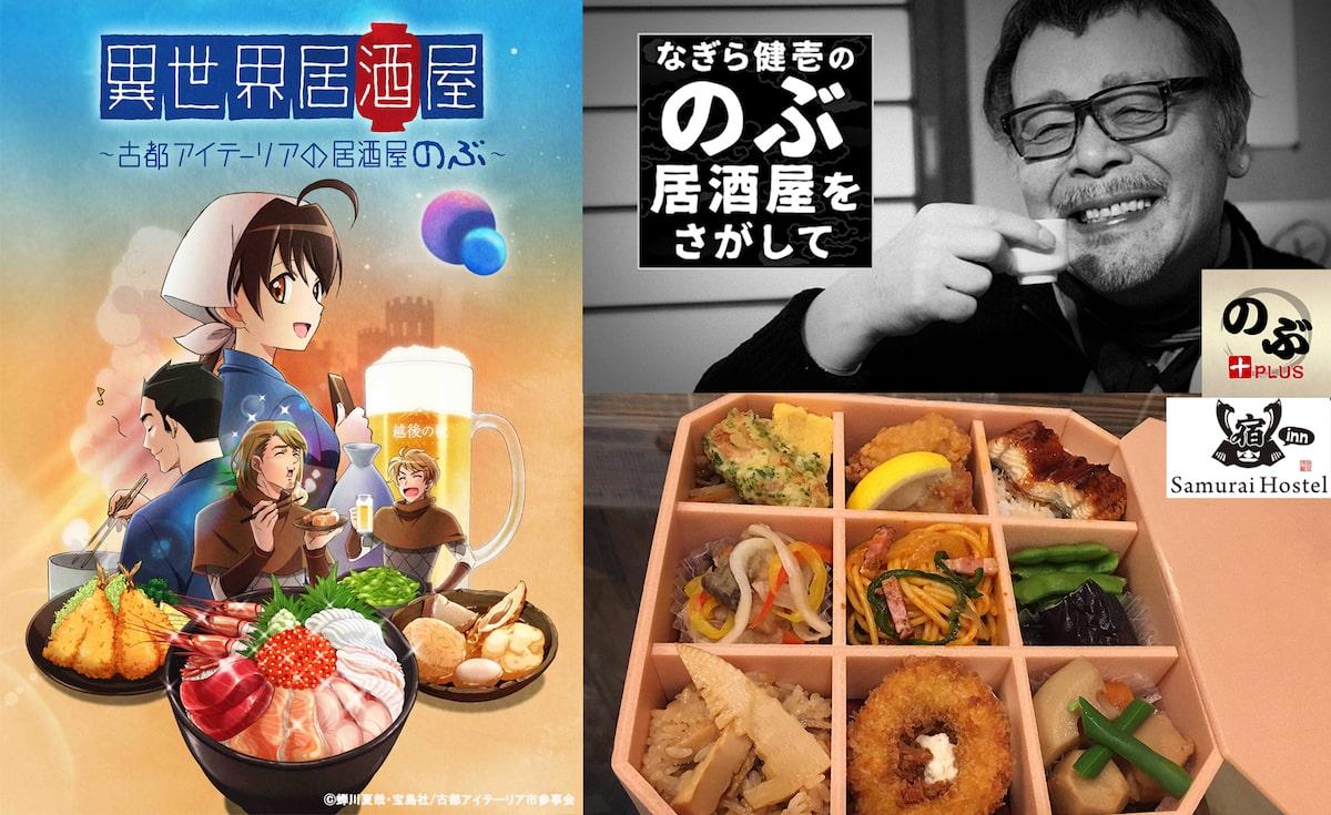 のぶ 無料 アニメ 世界 異 居酒屋