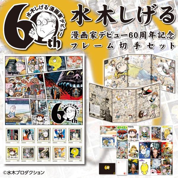 「水木しげる漫画家デビュー60周年記念フレーム切手セット」